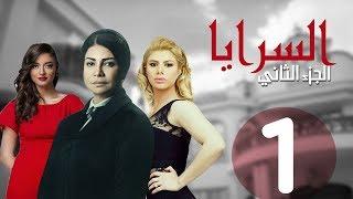 مسلسل السرايا - الحلقة الاولي  ـ الجزء الثاني  |Al Sarea Episode |1