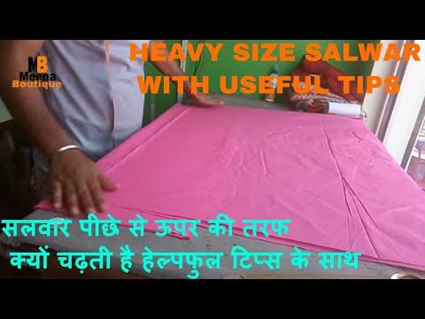 HEAVY SIZE SALWAR / SALWAR CUTTING AND STITCHING /  USEFUL  TIPS