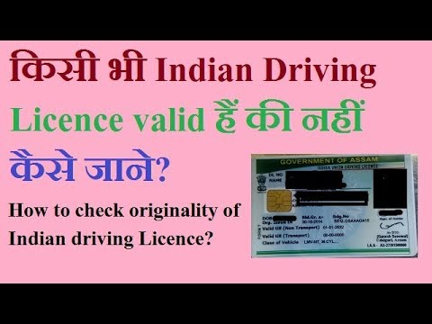 how to check your driving licence is valid or not? (check indian driving licence status online)