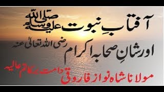 Shah Nawaz Farooqi | Aftab e Nabowat aur Shan a Sahaba Ikraam (R.A) | |