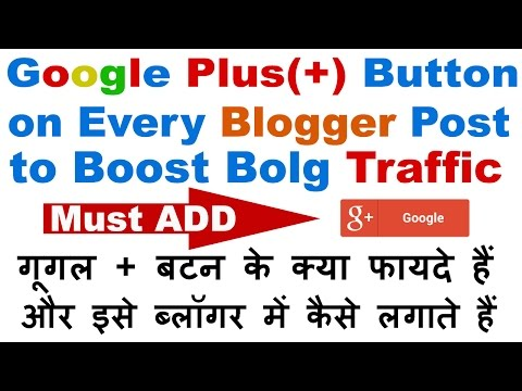 How To Add Google Plus(+1) Button To Every Blogger Posts and Boost Traffic In Hindi/Urdu -2016