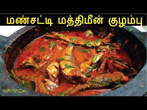 Mathi Fish Curry in Tamil | Mathi Meen Kulambu | Sardine Fish Curry | Village Fish Recipes