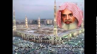 سورة القلم كاملة بصوت علي الحذيفي Sura AlQalam by Ali Alhuthaifi