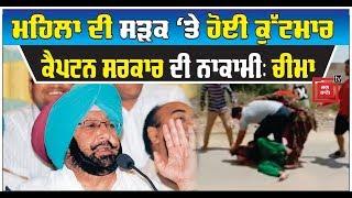 Captain ਸਾਬ੍ਹ, Punjab 'ਚ ਜੰਗਲ ਰਾਜ ਕਿਉਂ ਹੈ ?