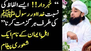 Most Beautiful & Emotional - Latest Bayan By Maulana Raza Saqib Mustafai 2017