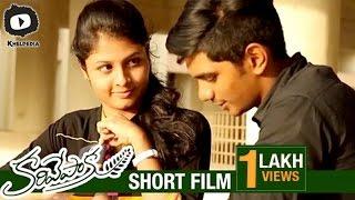 Karivepaku Telugu Short Film | Romantic and Comedy Short Film | 2016 Latest Telugu Short Films