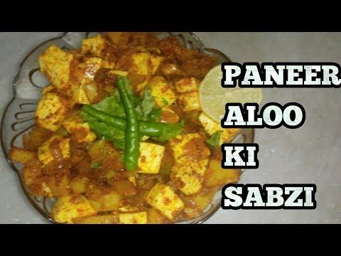 Paneer Potato vegetable-Aloo Paneer ki sukhi sabzi-lunch box recipe in hindi-Indian cheese recipe