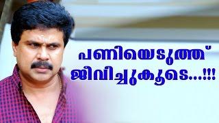 തനിക്കൊക്കെ പണിയെടുത്ത് ജീവിച്ചുകൂടെ | Malayalam Actor Dileep Comedy Scenes | Malayalam Comedy | HD