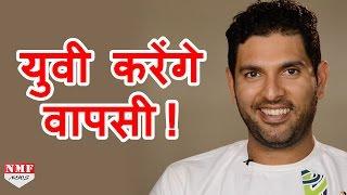 जानिए कब करेंगे Yuvraj Singh Cricket Ground पर comeback