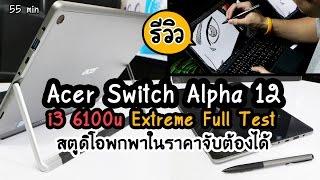 Extreme Full Review Acer Switch Alpha 12 รีวิวหนักๆ เล่นทำงานพกพาครบจบในตัวเดียว