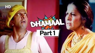 Superhit Comedy Film Dhamaal | Jaldi Five Movie |  Movie Part 1| Sanjay Dutt - Arshad Warsi