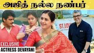 அஜித் வாய்ப்பு குடுத்த நான்கு படம் | Devayani Exclusive Interview | Ajith Kumar | Kadhal Kottai