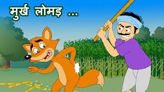 Murkh Lomad(मुर्ख लोमड़) | Panchatantra Stories | Hindi Animated Stories by Jingle Toons