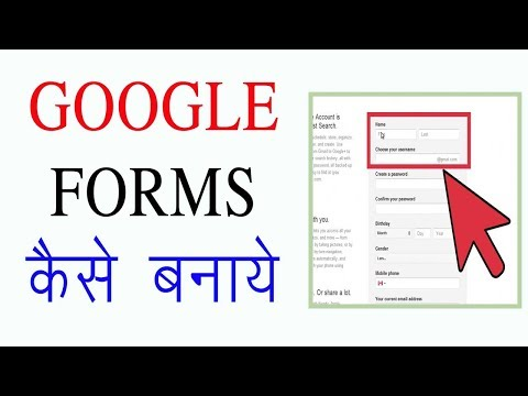 How to create google form in Hindi 2017