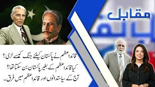 MUQABIL | 14 August 2019 | Haroon Ur Rasheed | Alina Shigri | Peerzada Tariq Mehmood | 92NewsHD