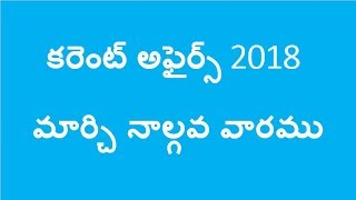 Current Affairs Telugu 2018 || March 4th week Current Affairs