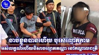 Update,អស់លក្ខណ៍ហើយបិសាចតណ្ហា កណ្តាលរាត្រី,Khmer Hot News, Mr. SC Channel,