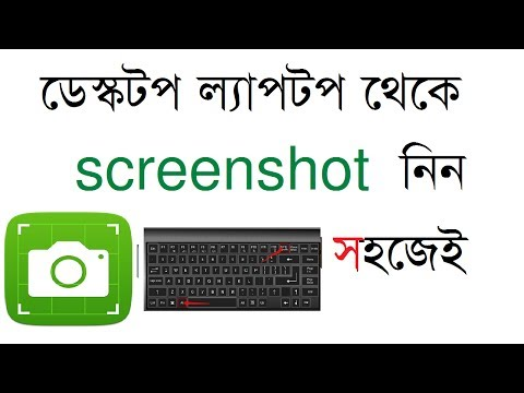 [Bangla]How to Take or capture a screenshot of laptop & desktop screen