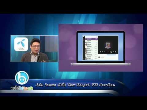 แบไต๋ไฮเทค - Rakuten เข้าซื้อ Viber 900 ล้านเหรียญ!!