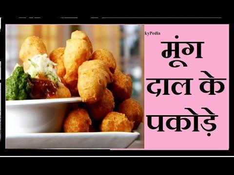 मूँग दाल पकोड़ा Moong Dal Pakoda Pakora Bhajiya Vada Pakode  Recipe in Hindi / Lentil Fritters