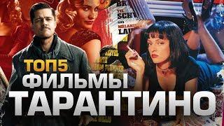 Download ТОП5 ФИЛЬМОВ ТАРАНТИНО Video
