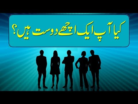 Are You A Good Friend Personality Test in Urdu & Hindi