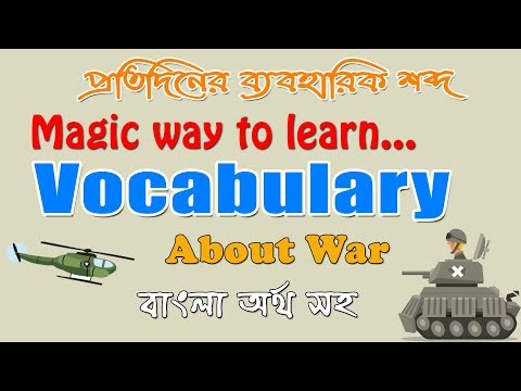 Daily use words | Improve English vocabulary | English to Bengali - About war