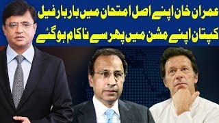 Dunya Kamran Khan Kay Sath | 15 January 2020 | Dunya News