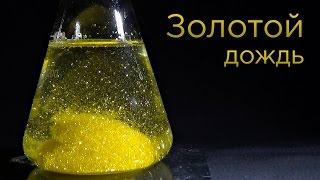 Download ″Золотой дождь″ - красивая химическая реакция Video