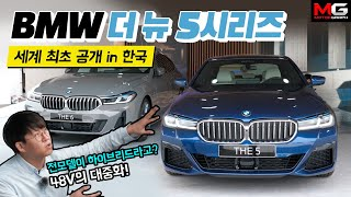 523d라고 들어봤니? BMW 5시리즈 페이스리프트 세계 최초 공개! (적당한 콧구멍, 실내, 48V 하이브리드, 10월 출시)