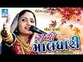 Download geeta rabari 2018 - jiyo maldhari - new gujarati dayro MP3,3GP,MP4