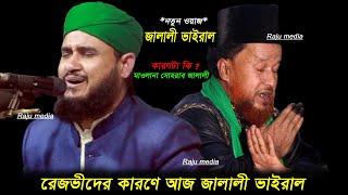 নূর কি ? Nur ki ? মাওলানা সোহরাব হোসাইন জালালী Maulana Suhraf Hossain Jalali i waz