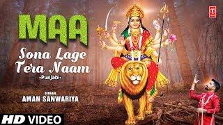 MAA SONA LAGE TERA NAAM I AMAN SANWARIYA I New Punjabi Devi Bhajan I  Full HD Video Song