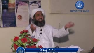 Part7 ماہِ_صیام | Tariq Aziz Bajwa