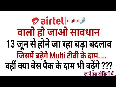 Breaking News: Is Airtel Digital TV Increasing Base Pack & Multi TV Prices (Must Watch)