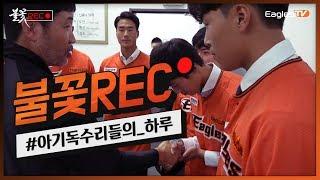Download [불꽃REC.🔴] 아기 독수리들의 하루! 신인선수 입단식 및 단상 인사! (10.04) Video