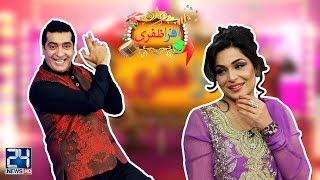 Afra Zafri | Zafri Khan | Meera | 6 Aug 2018 | 24 News HD