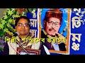 দশ বছর র ব শ ম চ র ছ ল Dash Bachhorer Bongshi Hits Of Manna Dey Singer Shantidev Bhattacharjee mp3