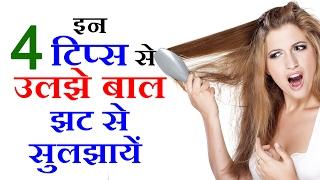 उलझे बाल सुलझाने के तरीके Frizzy Hair Remedies in Hindi