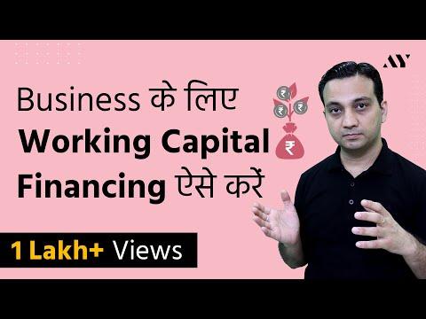 Working Capital Loans & Finance Options - Hindi (2018)