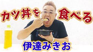 サンドウィッチマン伊達がただカツ丼を食べるだけの動画www