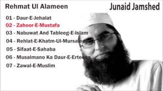 Rehmat ul Alameen   Junaid Jamshed   Full Version   Naat