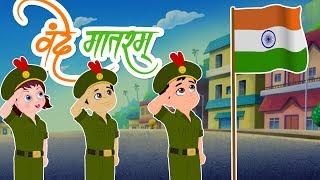 Vande Mataram | The National Song of India | #IndependenceDay #PatrioticSong | Kids Hindi Songs