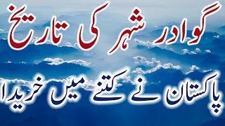 Gwadar History In Urdu Gwadar City Information Gwadar Ki Tarikh