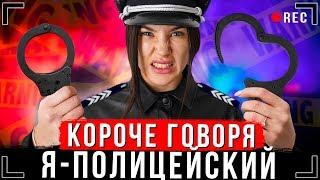 КОРОЧЕ ГОВОРЯ, Я - ПОЛИЦЕЙСКИЙ [От первого лица] | Иккеро стал полицейским