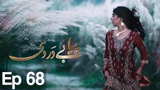 Piya Be Dardi - Episode 68 | APlus - Best Pakistani Dramas