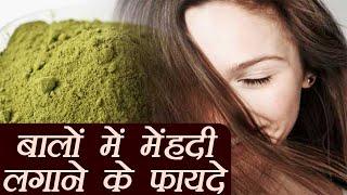 Henna Benefits For Hair | बालों में मेंहदी लगाने के फायदे । Boldsky