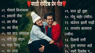 Marathi Romantic Songs | Latest Love Song | Superhit Song |Jukebox | Most  Populer | मराठी प्रेम गीत