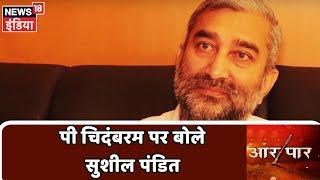 370 को लेकर P Chidambaram के बयान पर Sushil Pandit का जवाब | Aar Paar Amish Devgan के साथ