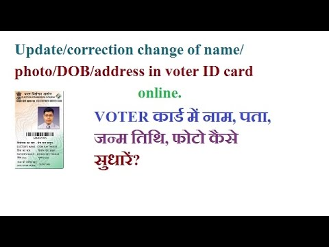 how to make correction in voter ID online (update/ change of name, address, photo in voter id )